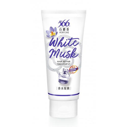 566 香水發膜(白) - 白麝香 180g