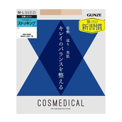 GUNZE COSMEDICAL NA100 春夏用三效機能絲襪(日本制) 黑色 M-L